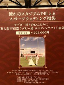 阪急電車の福袋ネタバレ2020-4-2