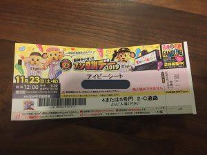 阪神タイガースの福袋の中身2020-9-1