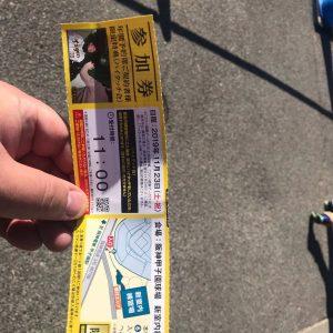 阪神タイガースの福袋を公開2020-7-4