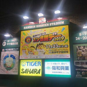 阪神タイガースの福袋ネタバレ2020-7-6