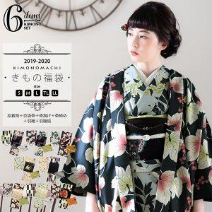 京都きもの町の福袋の中身2020-6-1