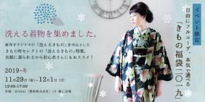 京都きもの町の福袋の中身2020-2-1
