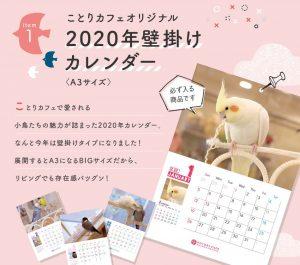 ことりカフェの福袋ネタバレ2020-14-2