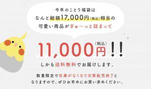 ことりカフェの福袋ネタバレ2020-11-2