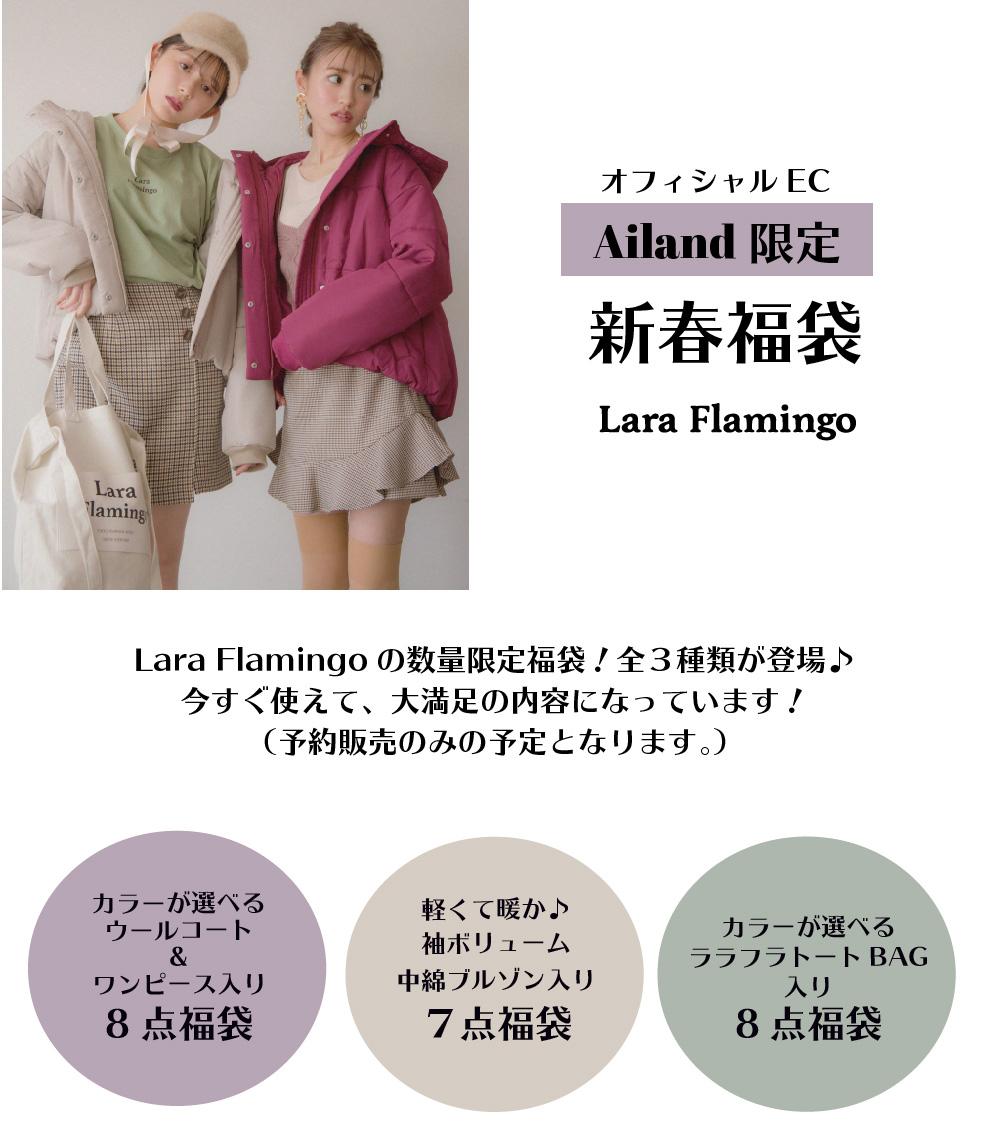 Lara Flamingo(ララフラミンゴ)福袋[2020]の中身をネタバレします!