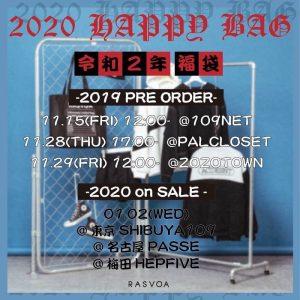ラスボアの福袋2020-4-3