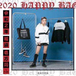 ラスボアの福袋の中身2020-4-1
