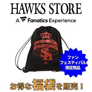 福岡ソフトバンクホークスの福袋の中身2020-4-1