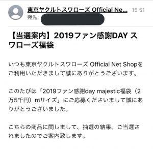 東京ヤクルトスワローズの福袋の中身2020-4-1
