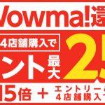 au Wowma!でたった4店舗買い回りでポイント25倍のチャンス!