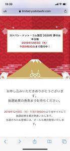 ヨドバシカメラの福袋の中身2020-14-1