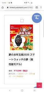 ヨドバシカメラの福袋の中身2020-13-1