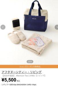 アフタヌーンティーの福袋2020-15-3