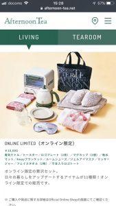 アフタヌーンティーの福袋2020-14-3