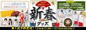 AKB48の福袋の中身2020-15-1
