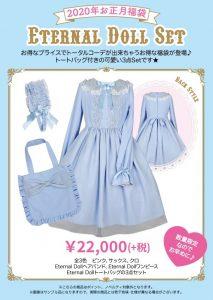 angelic-pretty-fukubukuro-2020-13