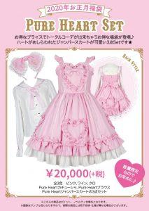 angelic-pretty-fukubukuro-2020-5