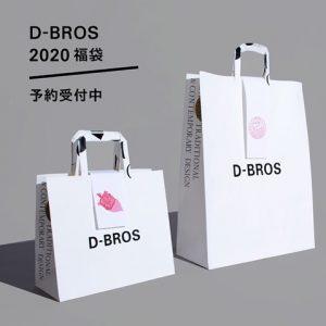 ディーブロスの福袋の中身2020-3-1