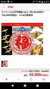 フォースターの福袋ネタバレ2020-11-2