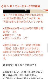 フォースターの福袋ネタバレ2020-10-2