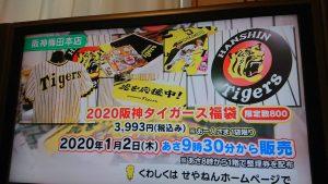 阪神タイガースの福袋の中身2020-7-1