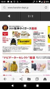 阪神タイガースの福袋の中身2020-6-1