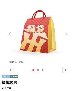 阪神タイガースの福袋の中身2020-5-1