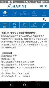 HAPiNSの福袋ネタバレ2020-14-2