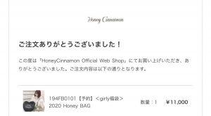 ハニーシナモンの福袋ネタバレ2020-12-2