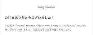 ハニーシナモンの福袋ネタバレ2020-11-2