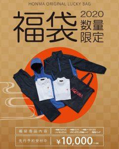 の福袋ネタバレ2020-1-2