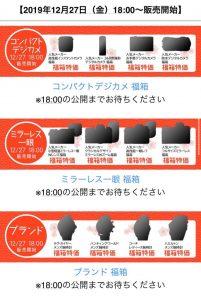 キタムラの福袋の中身2020-2-1