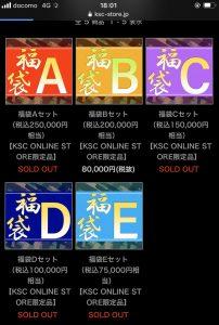 KSCの福袋ネタバレ2020-13-2