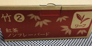 ルピシアの福袋ネタバレ2020-11-2