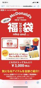 マクドナルドの福袋ネタバレ2020-15-2