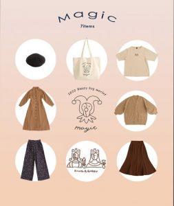 メルローの福袋ネタバレ2020-9-2