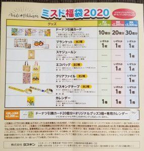 ミスタードーナツの福袋の中身2020-1-1