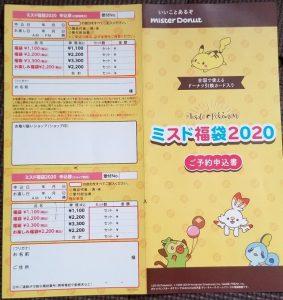 ミスタードーナツの福袋ネタバレ2020-1-2