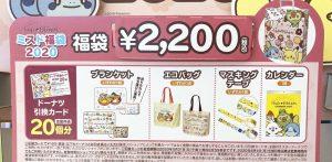 ミスタードーナツの福袋ネタバレ2020-15-2