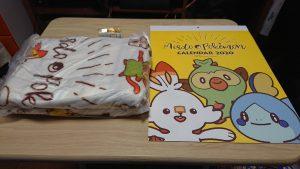 ミスタードーナツの福袋ネタバレ2020-9-2