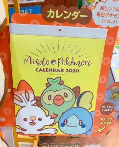 ミスタードーナツの福袋ネタバレ2020-5-2