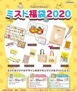 ミスタードーナツの福袋の中身2020-6-1