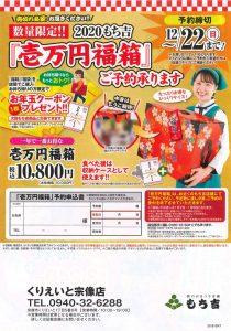 もち吉の福袋ネタバレ2020-14-2