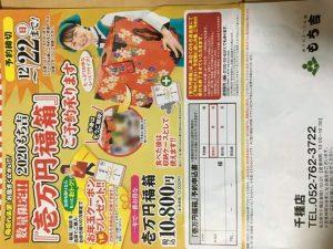 もち吉の福袋ネタバレ2020-15-2