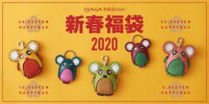 オジャガデザインの福袋の中身2020-14-1
