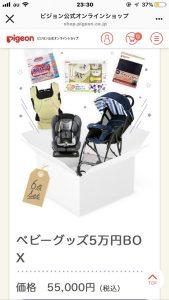 ピジョンの福袋ネタバレ2020-11-2