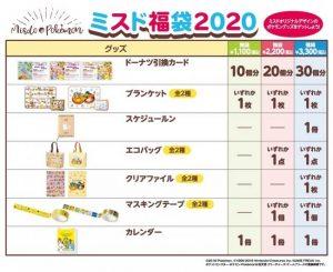 ポケモンの福袋ネタバレ2020-13-2