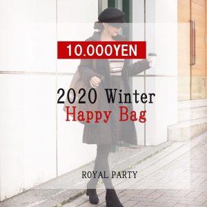 ロイヤルパーティの福袋の中身2020-5-1
