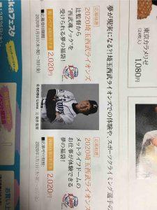 埼玉西武ライオンズの福袋の中身2020-11-1