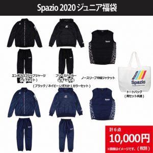 スパッツィオの福袋2020-1-3